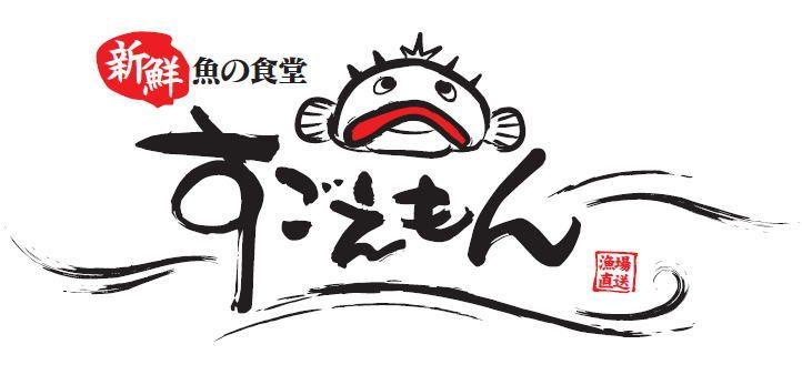 秋田市土崎「新鮮 魚の食堂 すごえもん」
